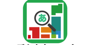 デカ文字マップ