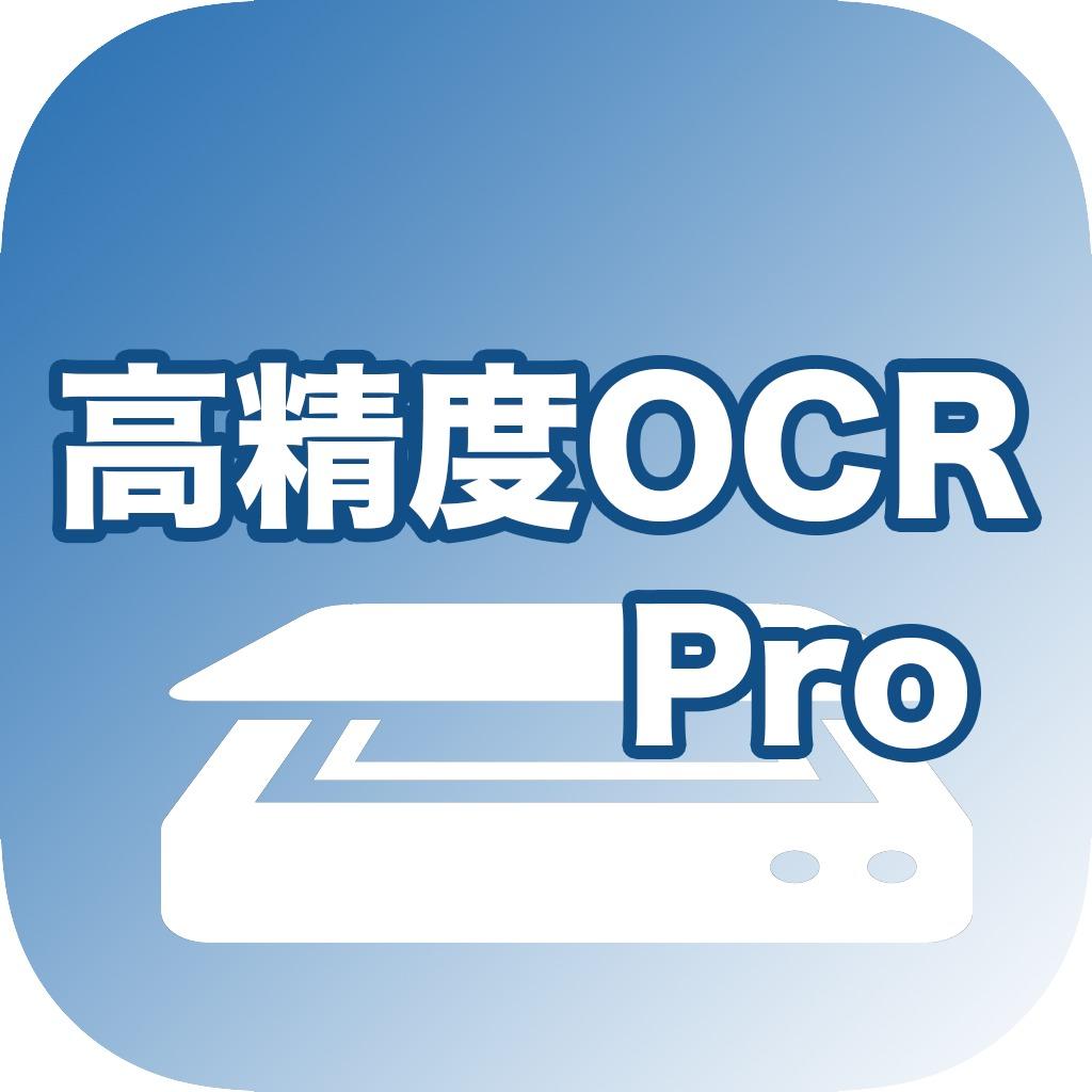 「高精度OCR Pro」